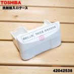 42042538 東芝 洗濯機 用の 洗剤投入口
