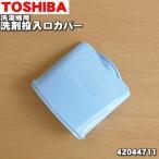 42044711 東芝 洗濯機 用の 洗剤投入口
