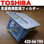 東芝 全自動洗濯機 TW-G510L TW-G510R TW-Q780R TW-Q780N TW-Z8000R TW-Z8000L TW-Z9000R  用 TOSHIBA 乾燥フィルター 42044747 42044736 42044760