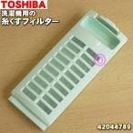 東芝 電気洗濯乾燥機 AW-10SV2M AW-9SV2M AW-10SV2 AW-9SV2 他用 糸くずフィルター 42044789 TOSHIBA