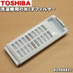 42044831 東芝 全自動洗濯機 用の 抗菌剤入り糸くずフィルター ★ TOSHIBA【A】