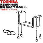 東芝 洗濯機 TW-641H 用 輸送用 固定金具(包装用ボルト)と工具のセット  42081189 42081188
