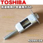 東芝 洗濯機 TW-E418V TW-2500VC TW-2000VC TW-170SVD TW-180VE 他用 輸送用 固定金具(包装用ボルト) TOSHIBA 42099108