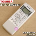 東芝 エアコン RAS-2214M RAS-2514M RAS-2814M 他用 リモコン TOSHIBA WH-UDO1GJF/43066069
