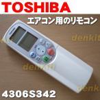 東芝 エアコン RAS-225JDR RAS-255JDR RAS-285JDR RAS-365JDR RAS-2253DR 他用 リモコン TOSHIBA 4306S342 / WH-F1J