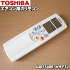 東芝 エアコン RAS-225NDRX RAS-285NDRX 用 リモコン TOSHIBA 4306S480 / WH-F6J