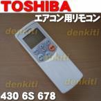 東芝 エアコン RAS-225LDR 用 リモコン TOSHIBA 4306S678