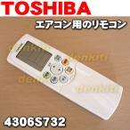 東芝 エアコン 用の リモコン ★ TOSHIBA 4306S732 / WH-F2G