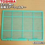 東芝 エアコン RAS-285NDR用 エアーフィルター TOSHIBA 43080519 ※こちらは右用のフィルターです