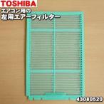 東芝 エアコン RAS-285NDR用 エアーフィルター TOSHIBA 43080520 ※こちらは左用のフィルターです