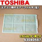東芝 エアコン RAS-401S RAS-4066D RAS-5066D 用 左用エアーフィルター TOSHIBA 43080567 ※こちらは左用のフィルターです