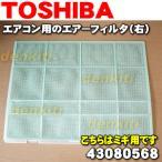 東芝 エアコン RAS-401S RAS-4066D RAS-5066D 用 右用エアーフィルター TOSHIBA 43080568 ※こちらは右用のフィルターです