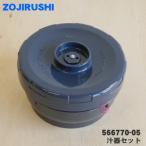 象印 ステンレスランチジャー SL-NC09 用の汁器セット ZOJIRUSHI 566770-05