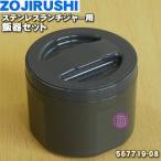 象印 ステンレスランチジャー SL-NC09 SL-ME07 用の飯器セット ZOJIRUSHI 567719-08/-09