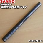 サンヨー 掃除機 BSC-WD500 BSC-308、BSC-408(H) 用の延長菅 延長パイプ 1個 SANYO 6161108111 ※1台分ご入用の場合には2本ご注文ください。