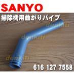 サンヨー 掃除機 サイクロン式クリーナー BSC-308 用 曲がりパイプ SANYO 三洋 6161277558
