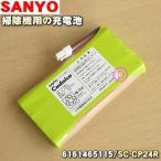 ・サンヨー コードレスクリーナー SC-JX3B 用 充電池 SANYO  SC-CP24R 6161465115