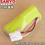 サンヨー カドニカクリーナー ハンディタイプクリーナー NPC-E25 用 充電池 ニカド電池 SANYO 三洋   NPC-5C13R 6161516633