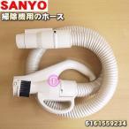 サンヨー 掃除機 SC-XW33H SC-XW55G 用のホース SANYO 6161559234