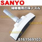 サンヨー 掃除機 SC-60KS SC-61KS 用 床ノズル SANYO 三洋 6161569103