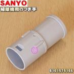 サンヨー 掃除機 サイクロン式クリーナー SC-XD1 SC-XD1000 SC-XD10L SC-XD3000 用 つぎ手 SANYO 三洋 6161575166