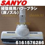 サンヨー 掃除機 SC-WR6E(L) SC-WR6F 他 用 床ノズル SANYO 三洋 6161576286