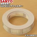 サンヨー 掃除機 SC-XD10L SC-XJ2000 SC-XD3100 SC-XD3000 他 用 ULPAリングフィルター SANYO 三洋 6161580825