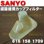 サンヨー 掃除機 サイクロン式クリーナー SC-XD1 SC-XD1000 SC-XD10L SC-BC35J 他 用 カップフィルター SANYO  6161581709