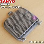 サンヨー 掃除機 サイクロン式クリーナー SC-XW22G SC-XW55G SC-XW33G SC-X12J SC-XW11H 用 プリーツフィルター SANYO  6161590145