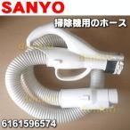 サンヨー 掃除機 SC-BC36KT SC-BC36KT SC-XW33K SC-XW55K SC-MP8M  用 ホース 6161596574 SANYO 三洋