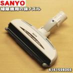 サンヨー 掃除機 SC-XW22L SC-XW22K SC-XW22M 用 床ノズル SANYO  6161598066 三洋