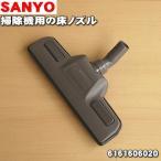 サンヨー 業務用 掃除機 BSC-WD500 BSC-308 BSC-407 BSC-408 用 床ノズル SANYO