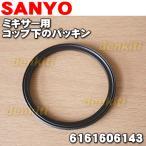 サンヨー ミキサー SM-R50 SM-DM50 用 コップ下パッキン 6161606143 SANYO 三洋