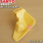 サンヨー 掃除機 サイクロン式クリーナー SC-XD3000 SC-XD4000 用 カップフィルター SANYO  6161610188