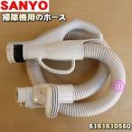 サンヨー 掃除機 SC-BC37K(P) SC-XW33L 用 ホース 6161610560 SANYO 三洋