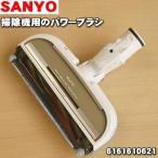 サンヨー 掃除機 サイクロン式クリーナー SC-XW55L SC-X50E7 用 パワーブラシ 床ノズル 三洋 SANYO 6161610621