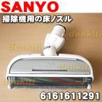 サンヨー 掃除機 サイクロン式クリーナー SC-X50E6 用 パワーブラシ 床ノズル 三洋 SANYO 6161611291