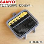サンヨー 掃除機 サイクロン式クリーナー SC-XD10L SC-XJ2000 SC-XJ1 用 プリーツフィルター SANYO  6161612236 6161580832