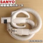 サンヨー 掃除機 サイクロン式クリーナー SC-XJ2000 SC-XD10L 用 ホース完成品 そのままブラシ付き SANYO  6161612342