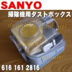 サンヨー 掃除機 サイクロン式クリーナー SC-XD3000 SC-XD3100 SC-XD4000 用 ダストカップ SANYO  6161612816