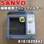 サンヨー 掃除機 サイクロン式クリーナー SC-X12M 用 プリーツフィルター 三洋 SANYO 6161620842