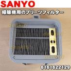 サンヨー 掃除機 サイクロン式クリーナー SC-BC37K SC-XW55M SC-XW33M  用 プリーツフィルター SANYO  6161622129