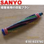 サンヨー 掃除機 SC-XW55M SC-XD4000 用 回転ブラシ SANYO 三洋 6161623782