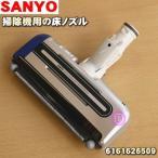 サンヨー 掃除機 サイクロン式クリーナー SC-XD4000 用 パワーブラシ 床ノズル 三洋 SANYO 6161626509