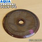 6170423601 アクア サンヨー コイン式衣類乾燥機 用の フィルターアミ 1個 ★ AQUA SANYO【60】