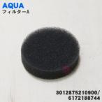 サンヨー 洗濯機 ASW-EP700 ASW-EP750 ASW-EP800 ASW-UP60A 他 用 給水ポンプ使用機種 風呂水 浄化フィルター 6172188744 三洋 SANYO