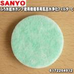 サンヨー 洗濯機 ASW-EP700 ASW-EP750 ASW-EP800 ASW-UP60A 他 用 給水ポンプ 使用機 風呂水 浄化フィルター 6172264912  SANYO 三洋