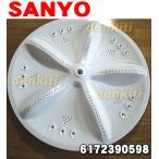 サンヨー 洗濯機 ASW-MK70(HS) 他 用 パルセーター SANYO 三洋 6172390598