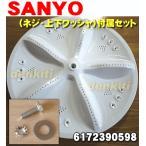 サンヨー 洗濯機 ASW-MK70(HS) 他 用 パルセーター SANYO 三洋 6172390598  ※パルセーター・ネジ・上側ワッシャ・下側ワッシャの4点セットです。