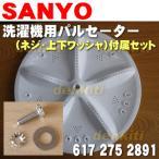 サンヨー 洗濯機 ASW-70PE2 ASW-70BP ASW-70B 用 パルセーター 6172390598 SANYO 三洋 ※ネジと上下ワッシャが付属します